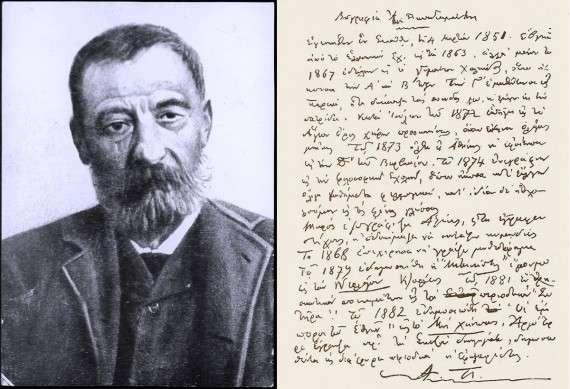 Αλέξανδρος Παπαδιαμάντης, χειρόγραφο του αυτοβιογραφικού σημειώματος. Μουσείο Παπαδιαμάντη (Σκιάθος). Πηγή: www.lifo.gr