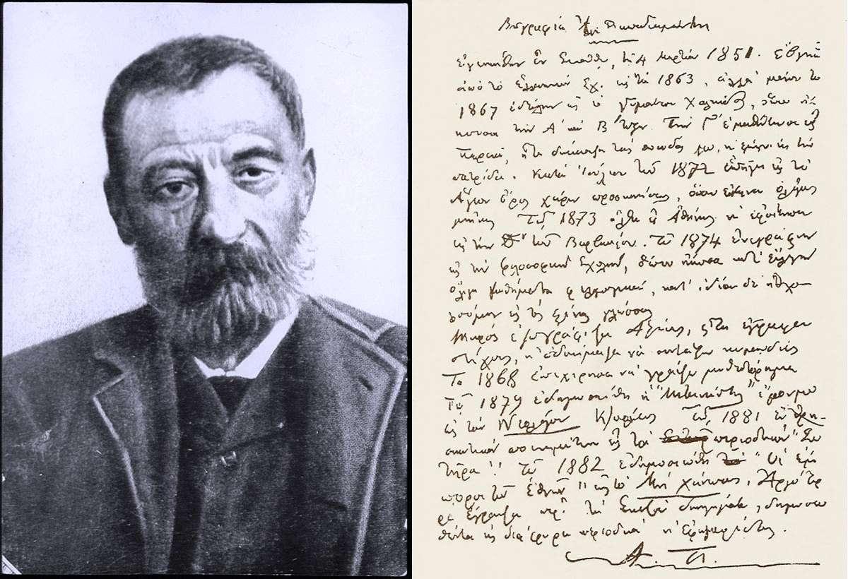 Το χειρόγραφο του αυτοβιογραφικού σημειώματος. Μουσείο Παπαδιαμάντη (Σκιάθος). Πηγή: www.lifo.gr