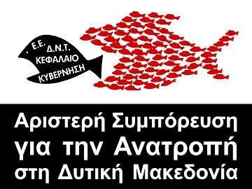 Ανταρσία με συνεργασία στη δυτ. Μακεδονία