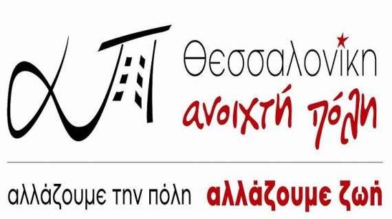 «Θεσσαλονίκη Ανοιχτή Πόλη»