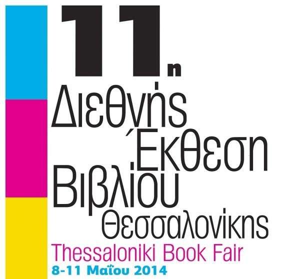 Με 218 εκθέτες η 11η Διεθνής Έκθεση Βιβλίου Θεσσαλονίκης ξεπερνάει κάθε προηγούμενο συμμετοχών (εκδότες, πολιτιστικοί φορείς, ιδρύματα, πρεσβείες, ινστιτούτα από την Ελλάδα και το εξωτερικό) μεταξύ των οποίων 14 ξένες χώρες