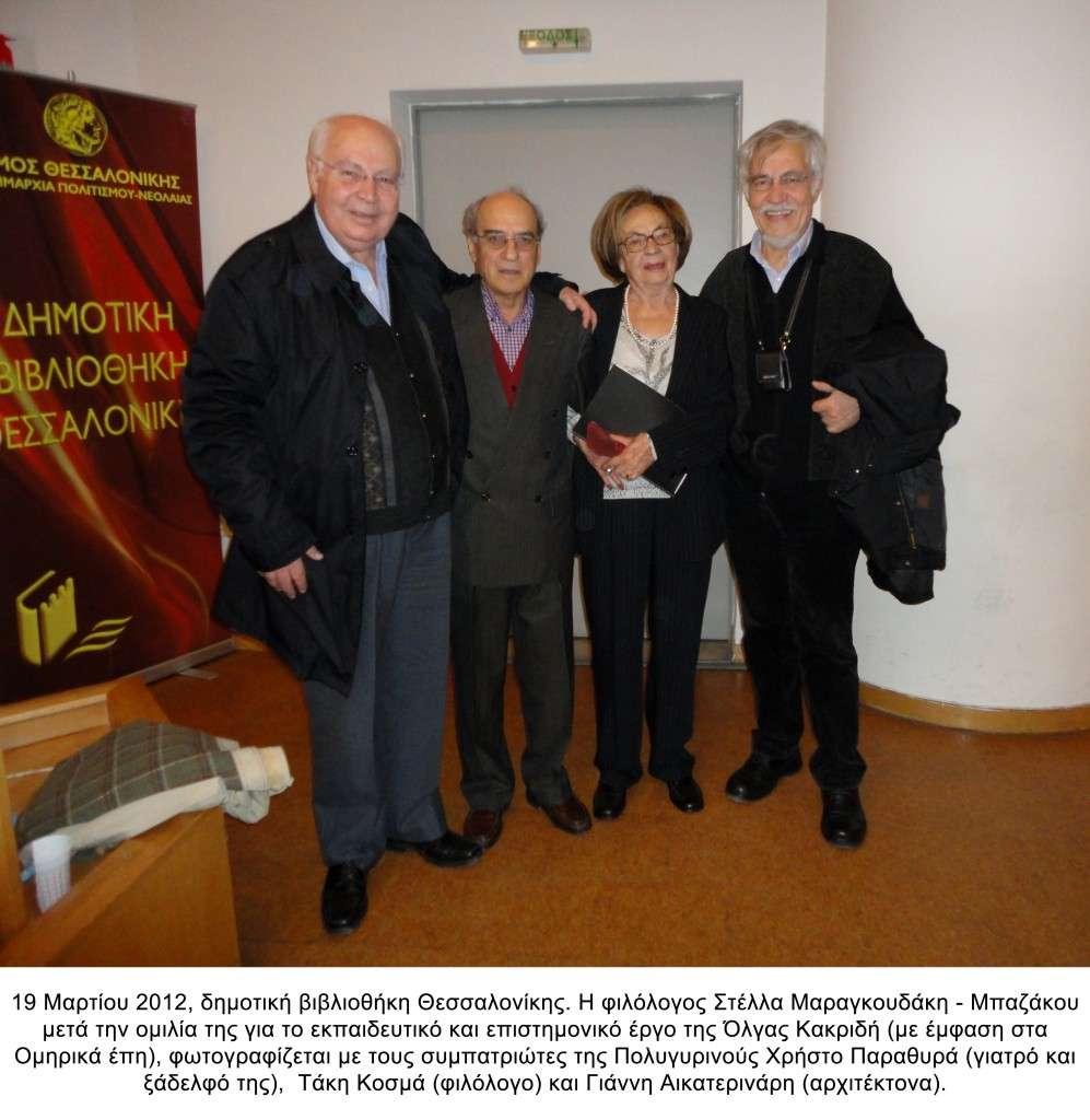 2012 Μπαζάκου, Παραθυράς, Κοσμάς, Αικατερινάρης