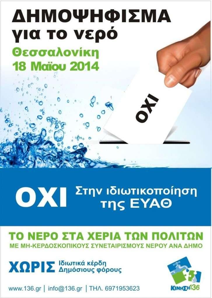 ΟΧΙ στην ιδιωτικοποίηση της ΕΥΑΘ! Το νερό στα χέρια των πολιτών με μη-κερδοσκοπικούς συνεταιρισμούς νερού ανά δήμο. Χωρίς ιδιωτικά κέρδη, χωρίς δημόσιους φόρους