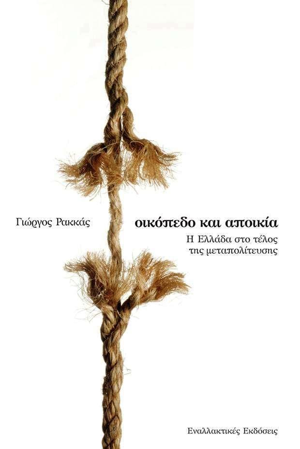 Οικόπεδο και Αποικία. Η Ελλάδα στο τέλος της μεταπολίτευσης