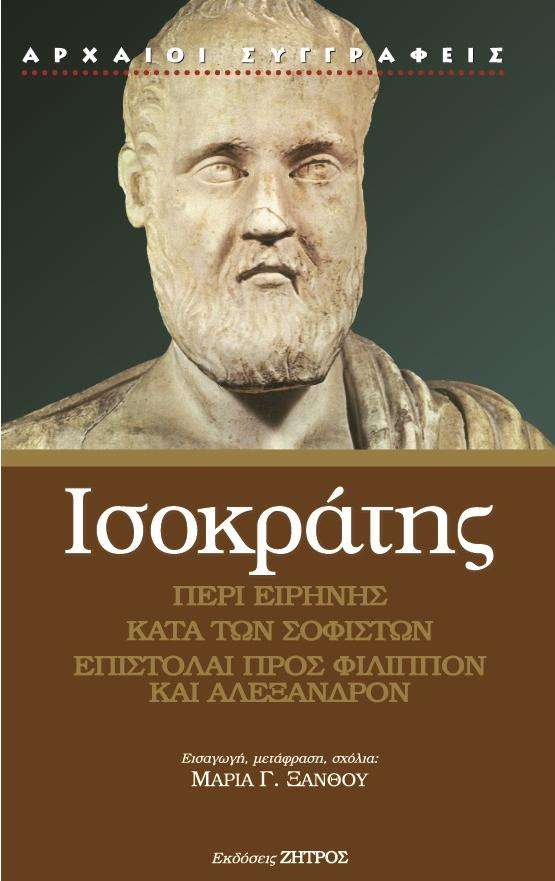 Ο ρήτορας Ισοκράτης - εξώφυλλο, εκδόσεις Ζήτρος.
