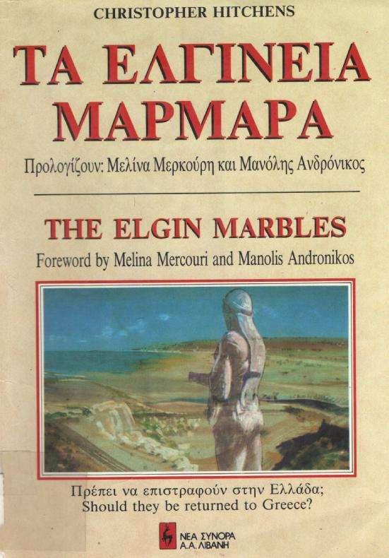 Εξώφυλλο της δίγλωσσης έκδοσης του βιβλίου του Christopher Hitchens (1988), με πρόλογο από τον Ανδρόνικο και τη Μερκούρη.