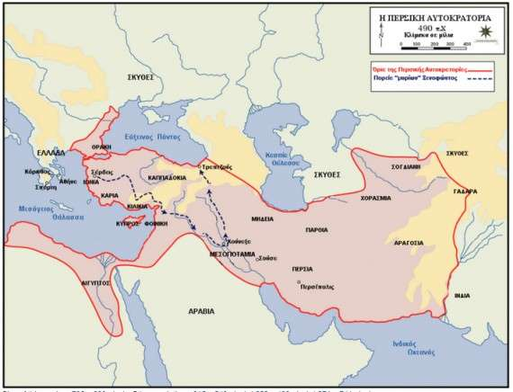 Η Περσική Αυτοκρατορία το 490 π.Χ..