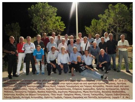 Ε ΓΥΜΝΑΣΙΟ Θ.-ΑΠΟΦΟΙΤΟΙ-συναντηση 2001