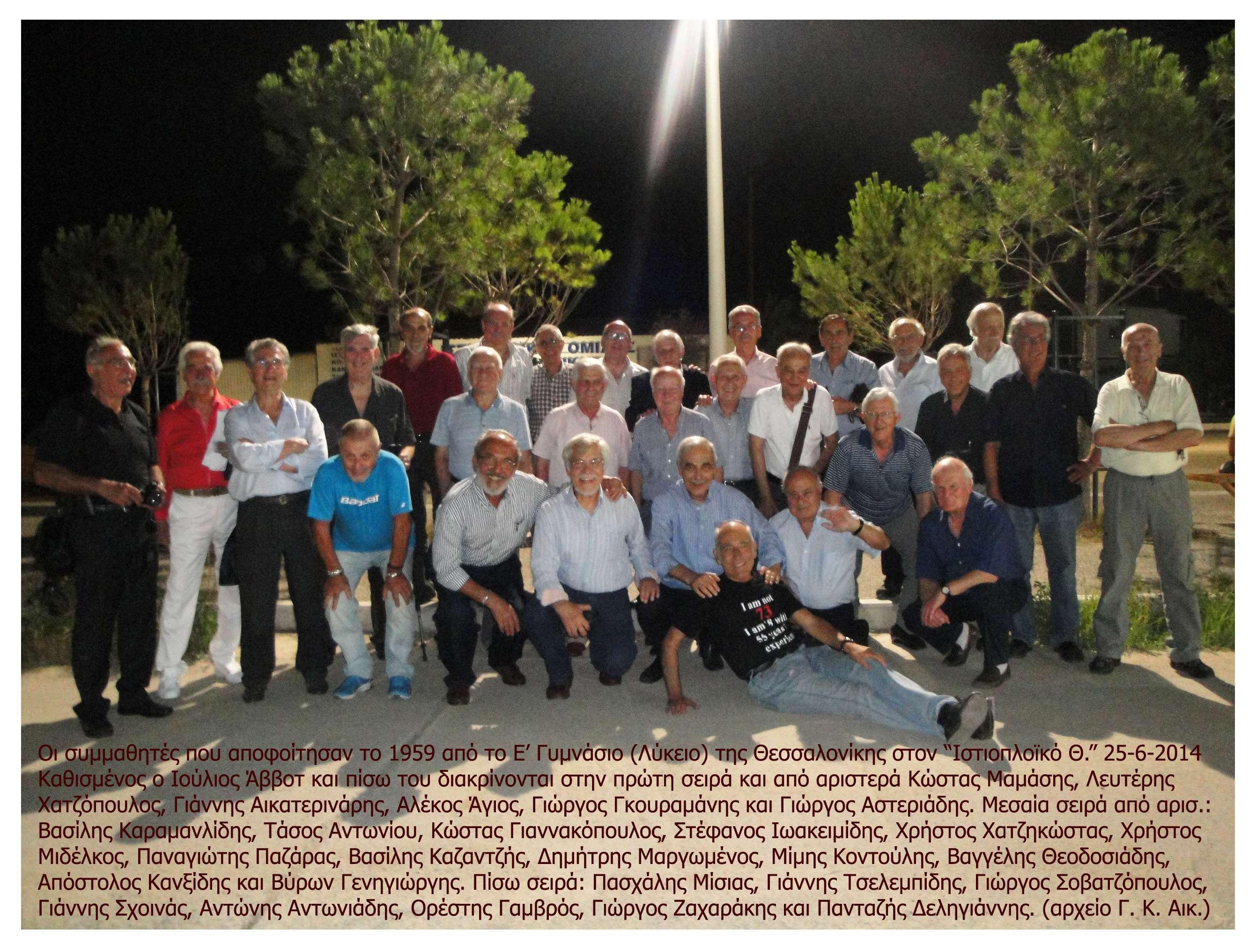Αντάμωμα συμμαθητών που αποφοίτησαν το 1959 από το Ε' Θεσσαλονίκης