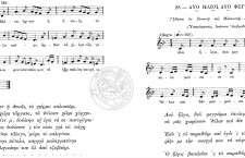 260 δημώδη ελληνικά άσματα & οι νότες τους