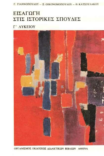 Γιαννόπουλος Γ., Οικονομοπούλου Ξένη, Κατσουλάκος Θ., Εισαγωγή Στις Ιστορικές Σπουδές ΟΕΔΒ 1986
