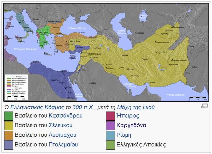 Ο Ελληνιστικός Κόσμος το 300 π.Χ., μετά τη Μάχη της Ιψού.