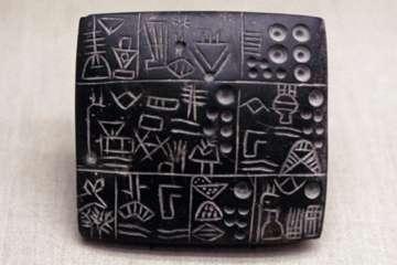 Πρώτη γνωστή απεικόνιση του μηδέν σαν δείκτης (δύο παράλληλες γραμμές), στην πόλη-κράτος Σουμέρ της Μεσοποταμίας, πριν 5.000 χρόνια.