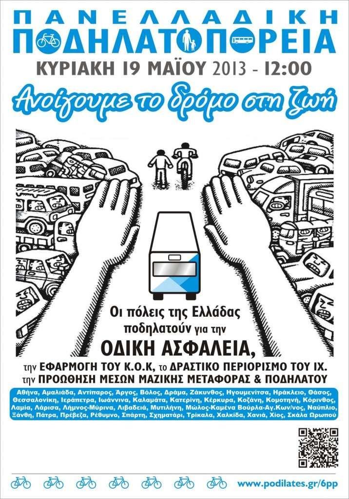 Αφίσα για την ποδηλατοκίνηση