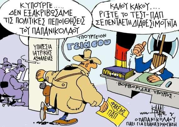 Γελοιογραφία του Γιάννη Καλαϊτζή από την εφημερίδα των συντακτών.
