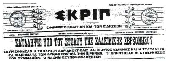 Εφημερίδα ΣΚΡΙΠ