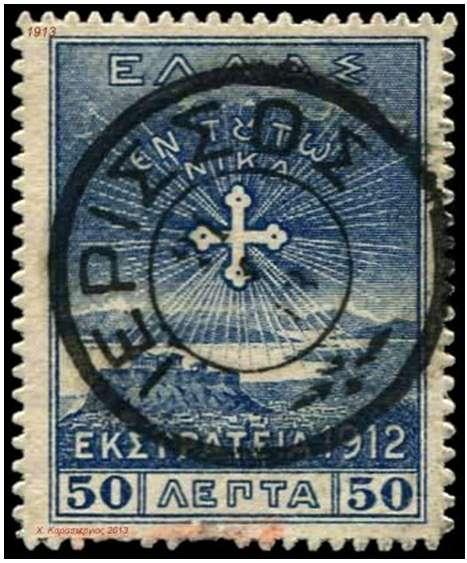 """""""Εν τούτω νίκα"""", ελληνικό γραμματόσημο του 1912"""