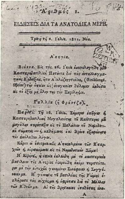 The first page of the newspaper «Εἰδήσεις διὰ τὰ Ἀνατολικὰ Μέρη» (1811). (Laïos, ibid., p. 81)