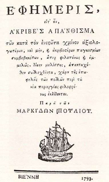 "Cover of the ""Ephemeris"" of the Markides Poulios brothers (1793). (G. Laïos, Ὁ ἑλληνικὸς τύπος τῆς Βιέννης ἀπὸ τοῦ 1784 μέχρι τοῦ 1821, Athens 1961, p. 51)"