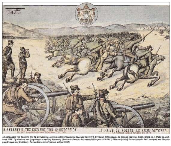 Η απελευθέρωση της Κοζάνης (1912)