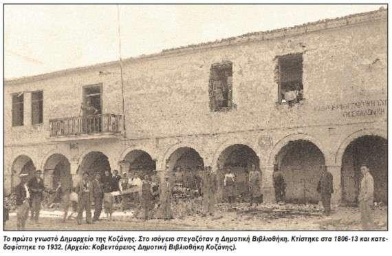 Το πρώτο γνωστό δημαρχείο της Κοζάνης