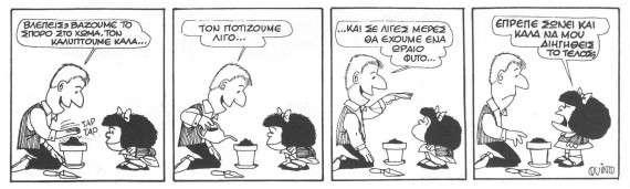 Μαφάλντα, του Κίνο (Quino)