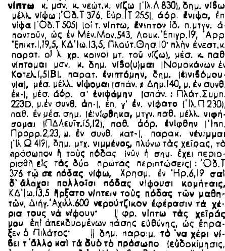 Λεξικό Δημητράκου