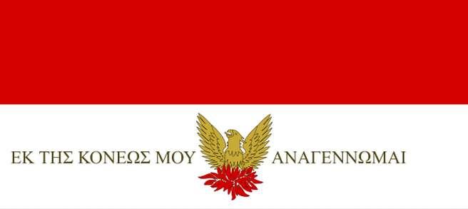H Σημαία του Ιερού Λόχου