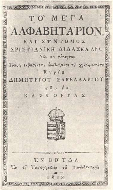 Βιβλίο στα ελληνικά, που εκδόθηκε στη Βουδαπέστη. Cover of a Greek book published in Buda (1818)
