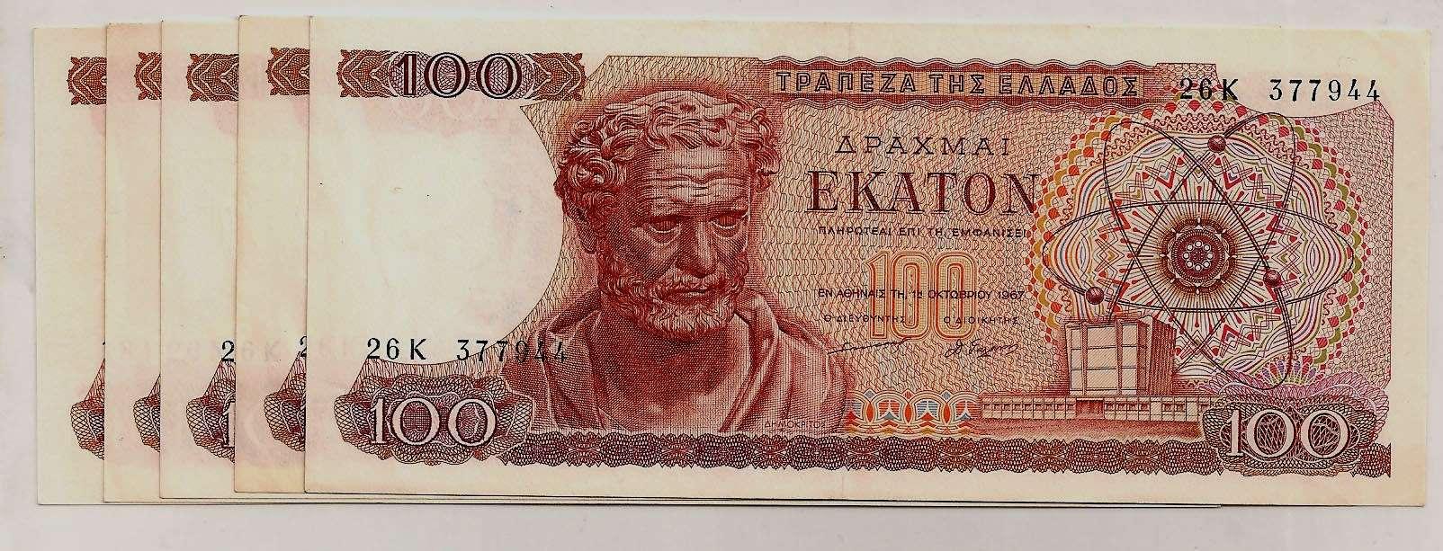 Παλιό χαρτονόμισμα των εκατό δραχμών (κατοστάρικο) με την μορφή του Αριστοτέλη