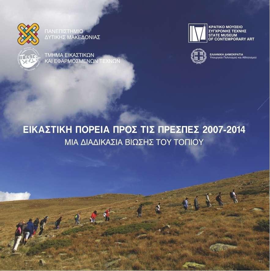 Η έκθεση 'Εικαστική Πορεία προς τις Πρέσπες 2007 – 2014'