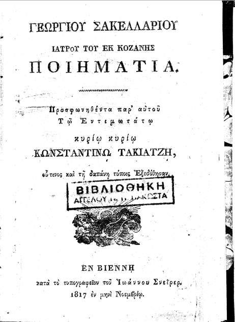 Γεώργιος Σακελλάριος, Γεωργίου Σακελλαρίου ιατρού του εκ της Κοζάνης Ποιημάτια, Εν Βιέννη, 1817