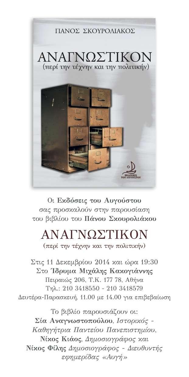 Κυκλοφορεί σε λίγες ημέρες από τις Εκδόσεις του Αυγούστου, το νέο βιβλίο του Πάνου Σκουρολιάκου: Το Αναγνωστικόν (περί την τέχνην και την πολιτικήν).