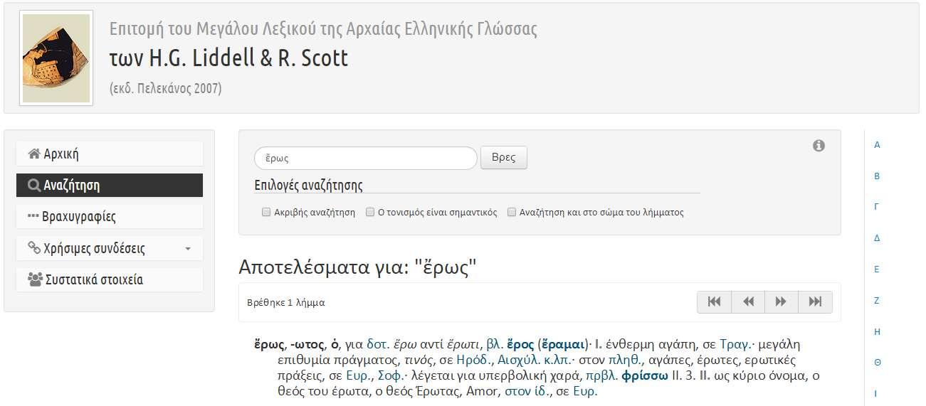 Επιτομή του Μεγάλου Λεξικού της Αρχαίας Ελληνικής Γλώσσας των H.G. Liddell    R. Scott 8858fed3595