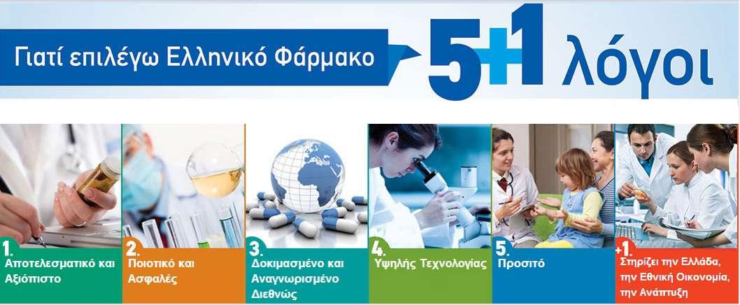 5+1 λόγου να επιλέγουμε ελληνικά φάρμακα!
