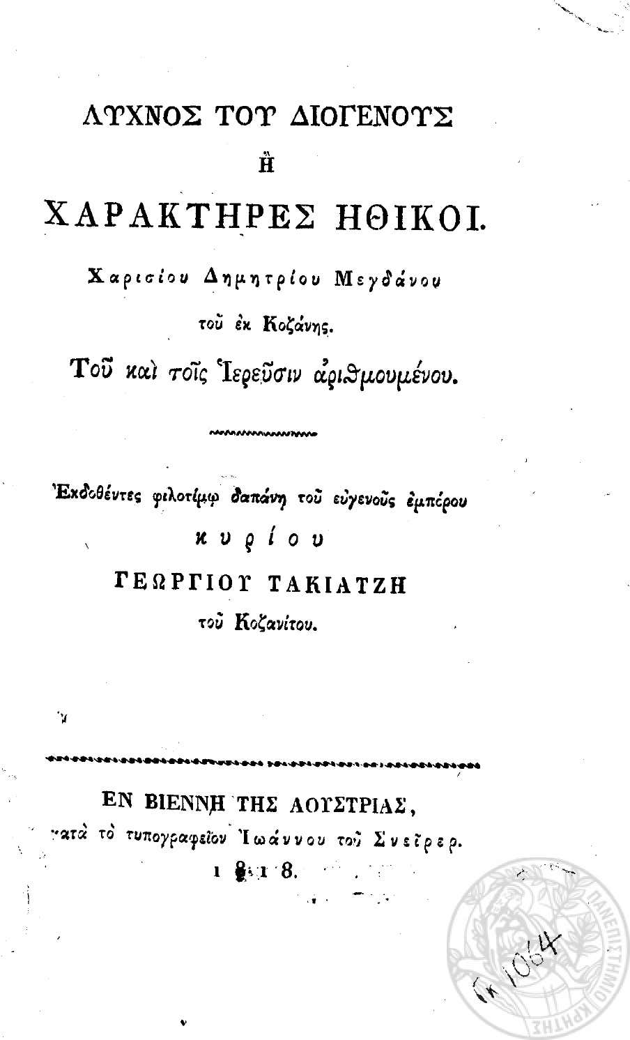 Μεγδάνης, Χαρίσιος Δημητρίου,1768-1823. Λύχνος του Διογένους ΣΒΙ 136180