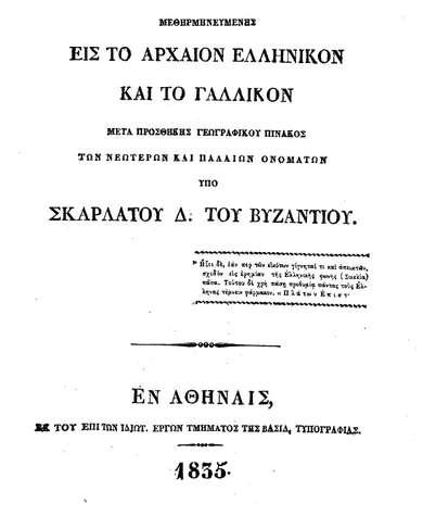Σοφοκλής, Ευαγγελινός Αποστολίδης