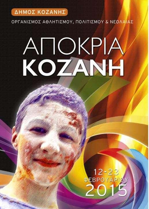 αφίσα του Δήμου για την Κοζανίτικη Αποκριά, 2015