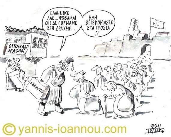 Σκίτσο του Γιάννη Ιωάννου