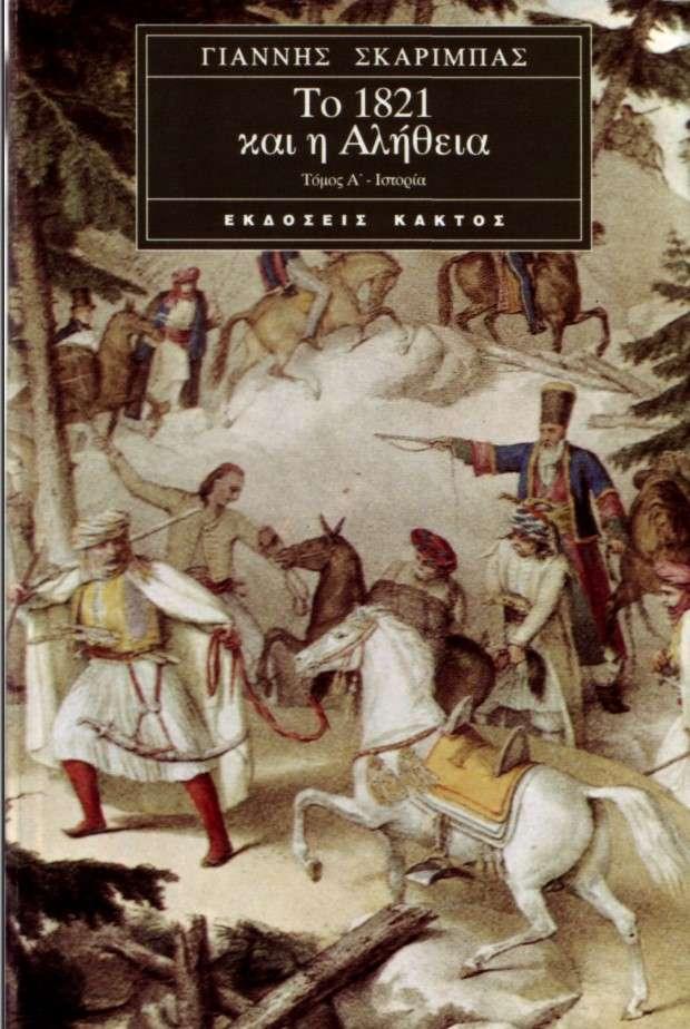 Το «θαύμα» της Επανάστασης του 1821
