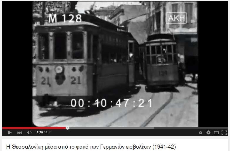 Η Θεσσαλονίκη μέσα από το φακό των Γερμανών εισβολέων (1941-42) - βίντεο