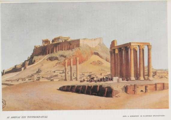 Η Αθήνα επί οθωμανικής κατοχής