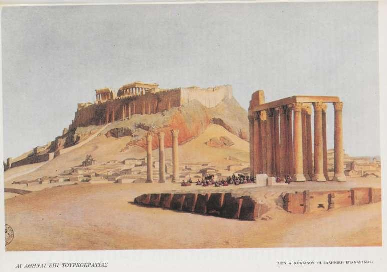 Υπήρχε ελληνικό έθνος πριν το 1821;