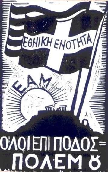 αφίσα του ΕΑΜ