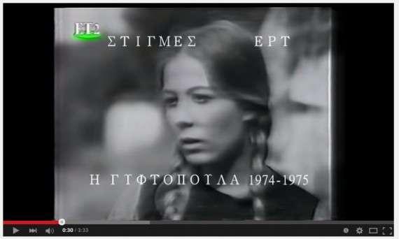 Η Γυφτοπούλα, παραγωγή της ΥΕΝΕΔ, 1974