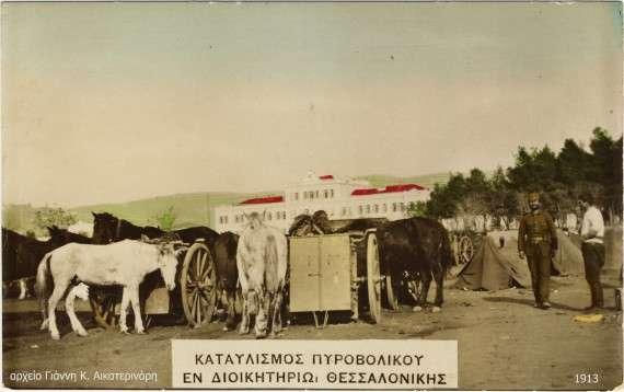 1913, καταυλισμός πυροβολικού στη Θεσσαλονίκη