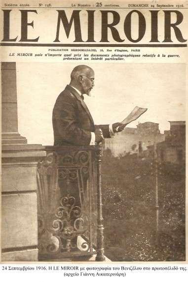 1916, LE MIROIR