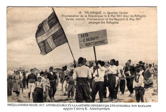 1917 αντιβασιλικό συλλαλητήριο