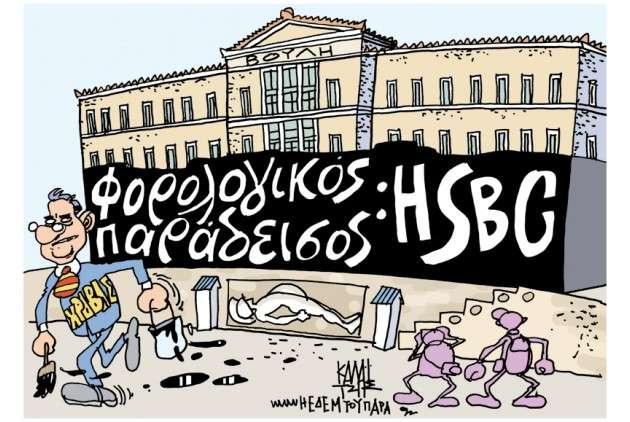 Φορολογικός παράδεισος HSBC