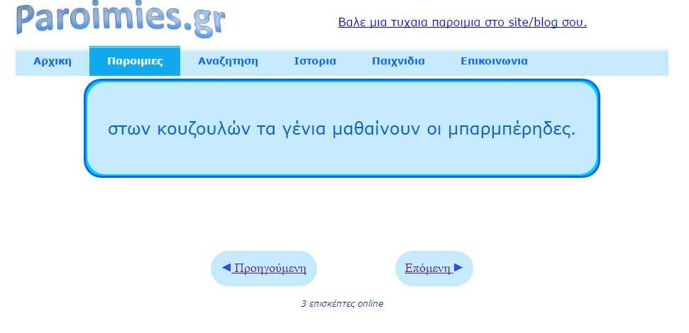 Ελληνικές παροιμίες στο διαδίκτυο
